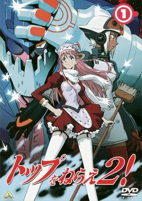 【中古レンタルアップ】 DVD アニメ トップをねらえ!2 全6巻セット