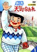 【中古レンタルアップ】 DVD アニメ あした天気になあれ 全8巻セット