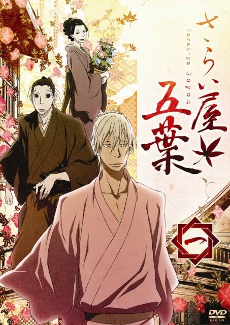 【中古レンタルアップ】 DVD アニメ さらい屋五葉 全6巻セット