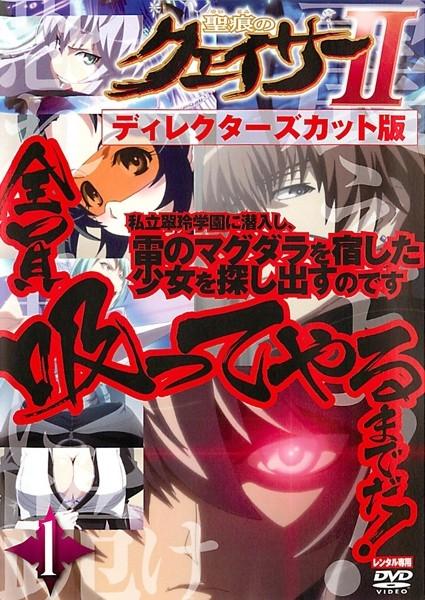 【中古レンタルアップ】 DVD アニメ 聖痕のクェイサーII ディレクターズカット版 全6巻セット