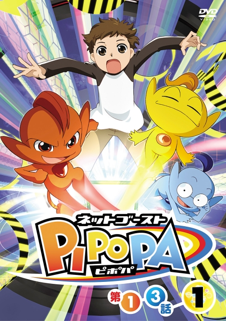 【中古レンタルアップ】 DVD アニメ ネットゴースト ピポパ 全17巻セット