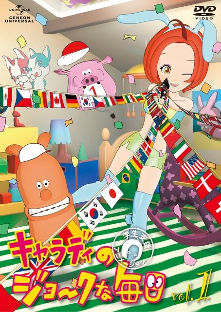 【中古レンタルアップ】 DVD アニメ キャラディのジョークな毎日 全6巻セット