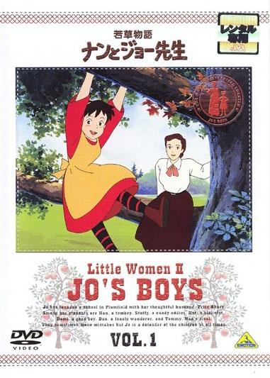 【中古レンタルアップ】 DVD アニメ 世界名作劇場 若草物語 ナンとジョー先生 全10巻セット