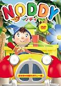 【中古レンタルアップ】 DVD アニメ NODDY ノディ 全20巻セット