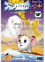 【中古レンタルアップ】 DVD アニメ ジャングル大帝(新) 全13巻セット