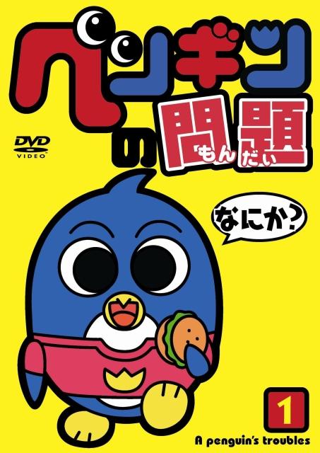 【中古レンタルアップ】 DVD アニメ ペンギンの問題 ごペンなさい。 全15巻セット