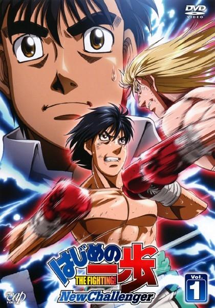 【中古レンタルアップ】 DVD アニメ はじめの一歩 New Challenger 全9巻セット