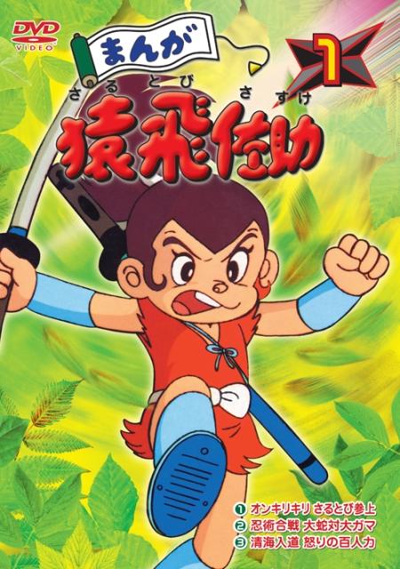 【中古レンタルアップ】 DVD アニメ まんが猿飛佐助 全8巻セット