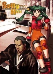 【中古レンタルアップ】 DVD アニメ SoltyRei (ソルティレイ) 全13巻セット