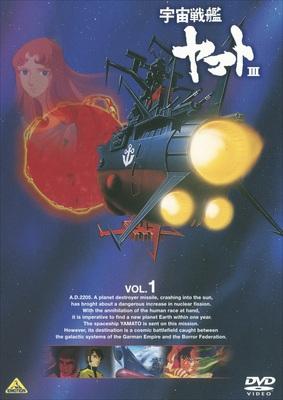 【中古レンタルアップ】 DVD アニメ 宇宙戦艦ヤマトIII 全5巻セット