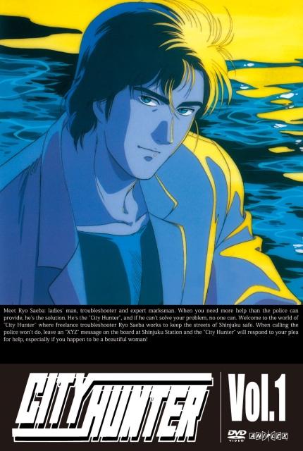 【中古レンタルアップ】 DVD アニメ シティーハンター CITY HUNTER 全9巻セット