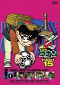 【中古レンタルアップ】 DVD アニメ 名探偵コナン PART15 全10巻セット