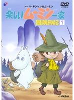 【中古レンタルアップ】 DVD アニメ 楽しいムーミン一家 冒険日記 全7巻セット