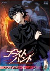 【中古レンタルアップ】 DVD アニメ ゴーストハント 全11巻セット