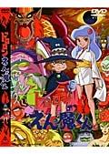 【中古レンタルアップ】 DVD アニメ ドロロンえん魔くん 全4巻セット