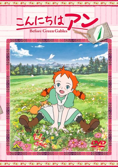 【中古レンタルアップ】 DVD アニメ 世界名作劇場 こんにちは アン~Before Green Gables 全13巻セット