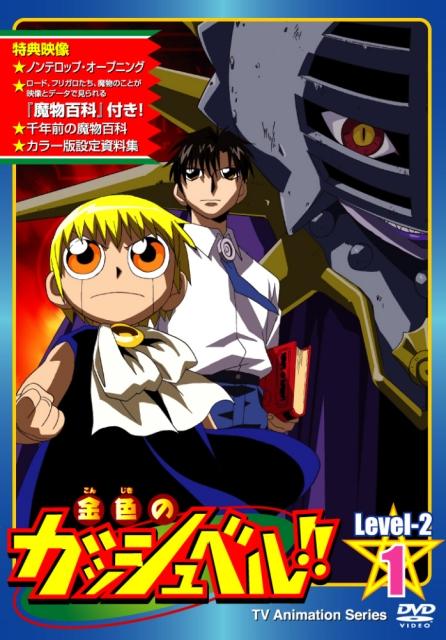 【中古レンタルアップ】 DVD アニメ 金色のガッシュベル!! Level-2 全17巻セット