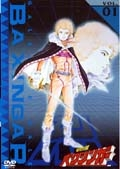 メール便不可能 着後レビューで 送料無料 公式通販 中古レンタルアップ DVD アニメ 銀河烈風バクシンガー全6巻セット
