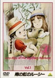 【中古レンタルアップ】 DVD アニメ 世界名作劇場 南の虹のルーシー 全12巻セット, コクブンジシ 5e741e37