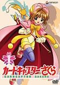 【中古レンタルアップ】 DVD アニメ カードキャプターさくら 全15巻セット, i.axe ae732061