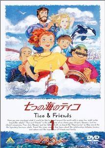 【中古レンタルアップ】 DVD アニメ 世界名作劇場 七つの海のティコ 全9巻セット