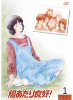 【中古レンタルアップ】 DVD アニメ 陽あたり良好! 全8巻セット, 天白区 df796ae4