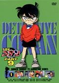 【中古レンタルアップ】 DVD アニメ 名探偵コナン PART9 全9巻セット