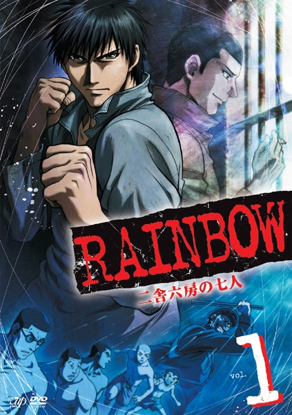 【中古レンタルアップ】 DVD アニメ RAINBOW 二舎六房の七人 全9巻セット