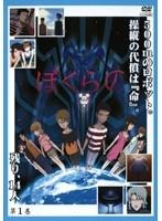 【中古レンタルアップ】 DVD アニメ ぼくらの 全12巻セット