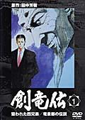【中古レンタルアップ】 DVD アニメ 創竜伝 全6巻セット