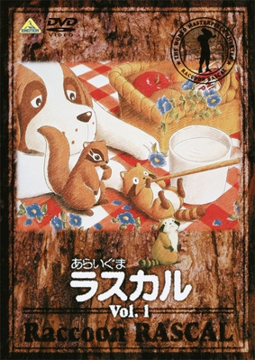 【中古レンタルアップ】 DVD アニメ 世界名作劇場 あらいぐまラスカル 全13巻セット