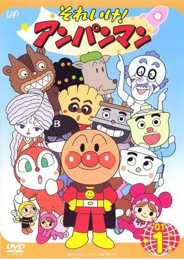 【中古レンタルアップ】 DVD アニメ それいけ!アンパンマン 2001 全12巻セット