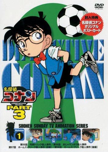 【中古レンタルアップ】 DVD アニメ 名探偵コナン PART3 全7巻セット
