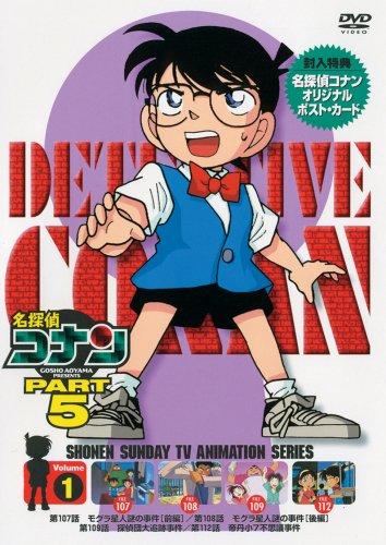 【中古レンタルアップ】 DVD アニメ 名探偵コナン PART5 全8巻セット
