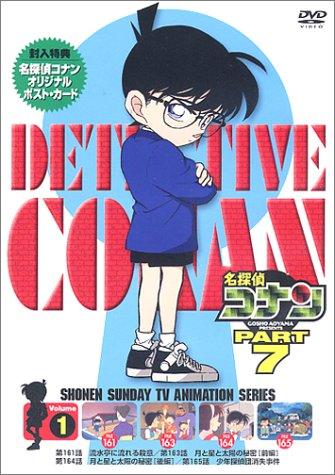 【中古レンタルアップ】 DVD アニメ 名探偵コナン PART7 全9巻セット