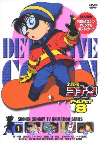 【中古レンタルアップ】 DVD アニメ 名探偵コナン PART8 全7巻セット