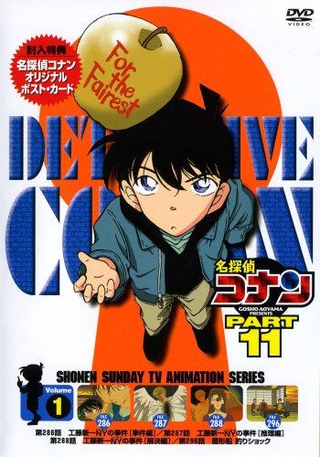 【中古レンタルアップ】 DVD アニメ 名探偵コナン PART11 全8巻セット
