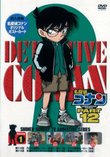 【中古レンタルアップ】 DVD アニメ 名探偵コナン PART12 全10巻セット