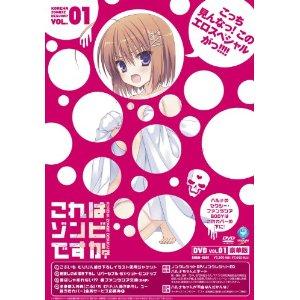 【中古レンタルアップ】 DVD アニメ これはゾンビですか? 全6巻セット