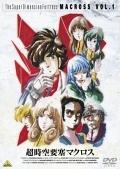 【中古レンタルアップ】 DVD アニメ 超時空要塞マクロス 全9巻セット