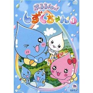 【中古レンタルアップ】 DVD アニメ ぷるるんっ! しずくちゃん 全13巻セット