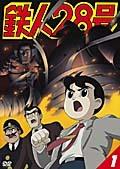 【中古レンタルアップ】 DVD アニメ 鉄人28号 全9巻セット