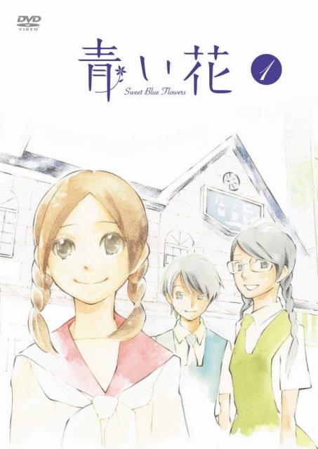 【中古レンタルアップ】 DVD アニメ 青い花 全5巻セット
