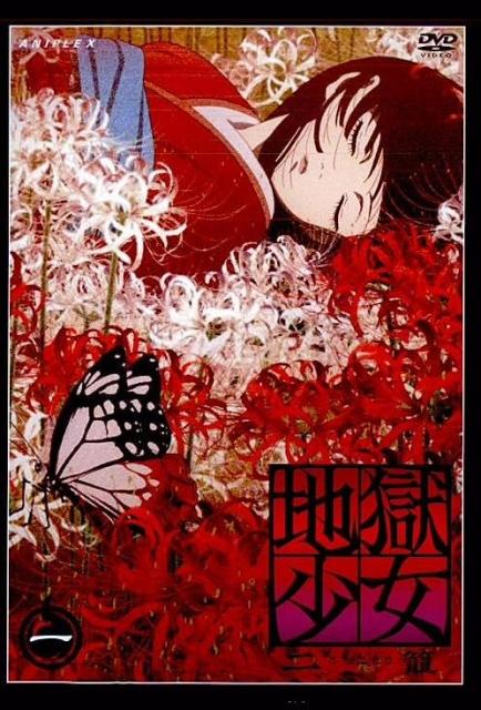 【中古レンタルアップ】 DVD アニメ 地獄少女 二籠 ふたごもり (第2期) 全7巻セット