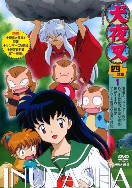 【中古レンタルアップ】 DVD アニメ 犬夜叉 四の章 全5巻セット
