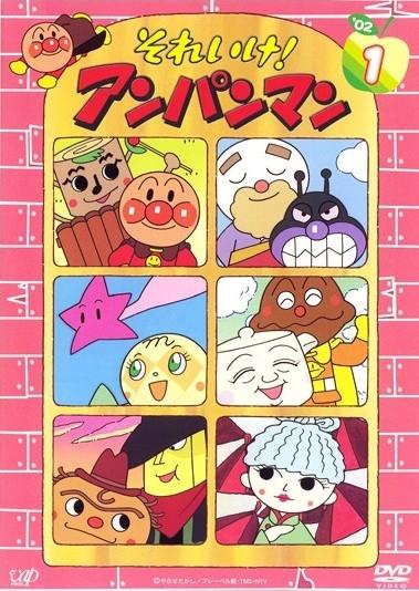 【中古レンタルアップ】 DVD アニメ アンパンマン '02 全12巻セット