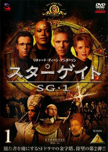 【中古レンタルアップ】 DVD 海外ドラマ スターゲイト SG-1 シーズン2 全8巻セット リチャード・ディーン・アンダーソン