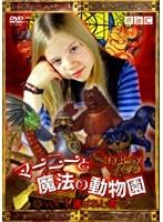 【中古レンタルアップ】 DVD 海外ドラマ マーニーと魔法の動物園 全3巻セット ヴィヴィアン・エンディコット・ダグラス ジェイソン・コネリー