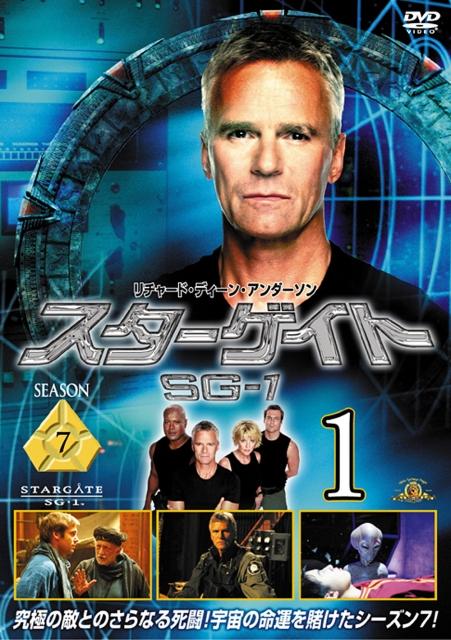 【中古レンタルアップ】 DVD 海外ドラマ スターゲイト SG-1 シーズン7 全8巻セット リチャード・ディーン・アンダーソン