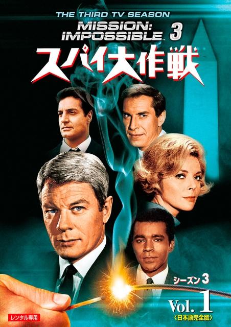 【中古レンタルアップ】 DVD 海外ドラマ スパイ大作戦 シーズン3 日本語完全版 全7巻セット ピーター・グレイヴス